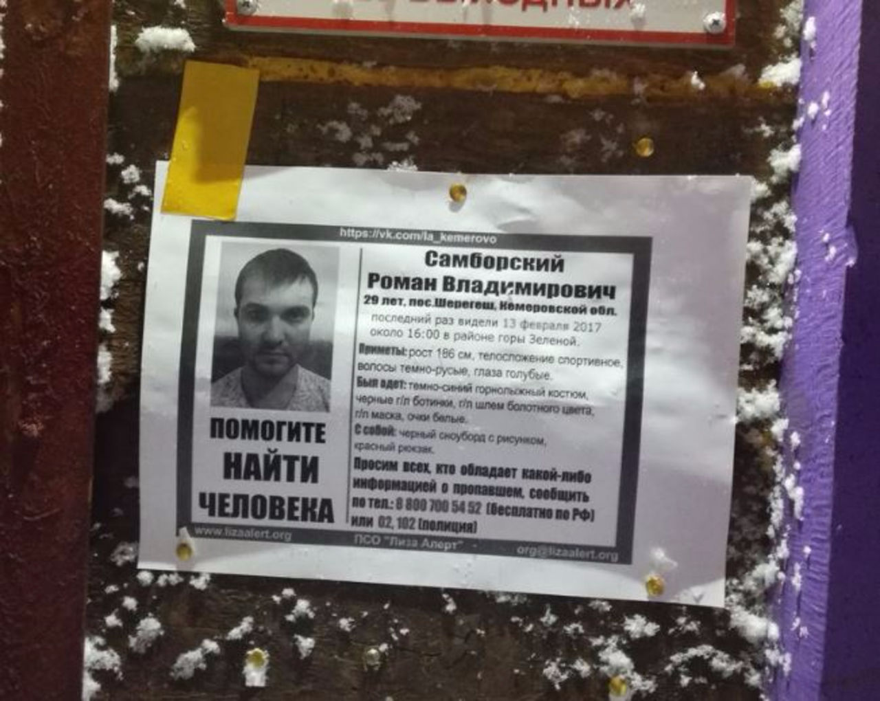 Поиски пропавшего вКузбассе сноубордиста расширяются насоседние регионы