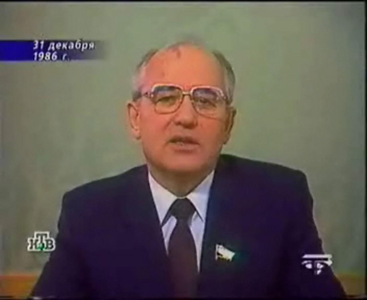 Поздравление горбачёва с новым годом