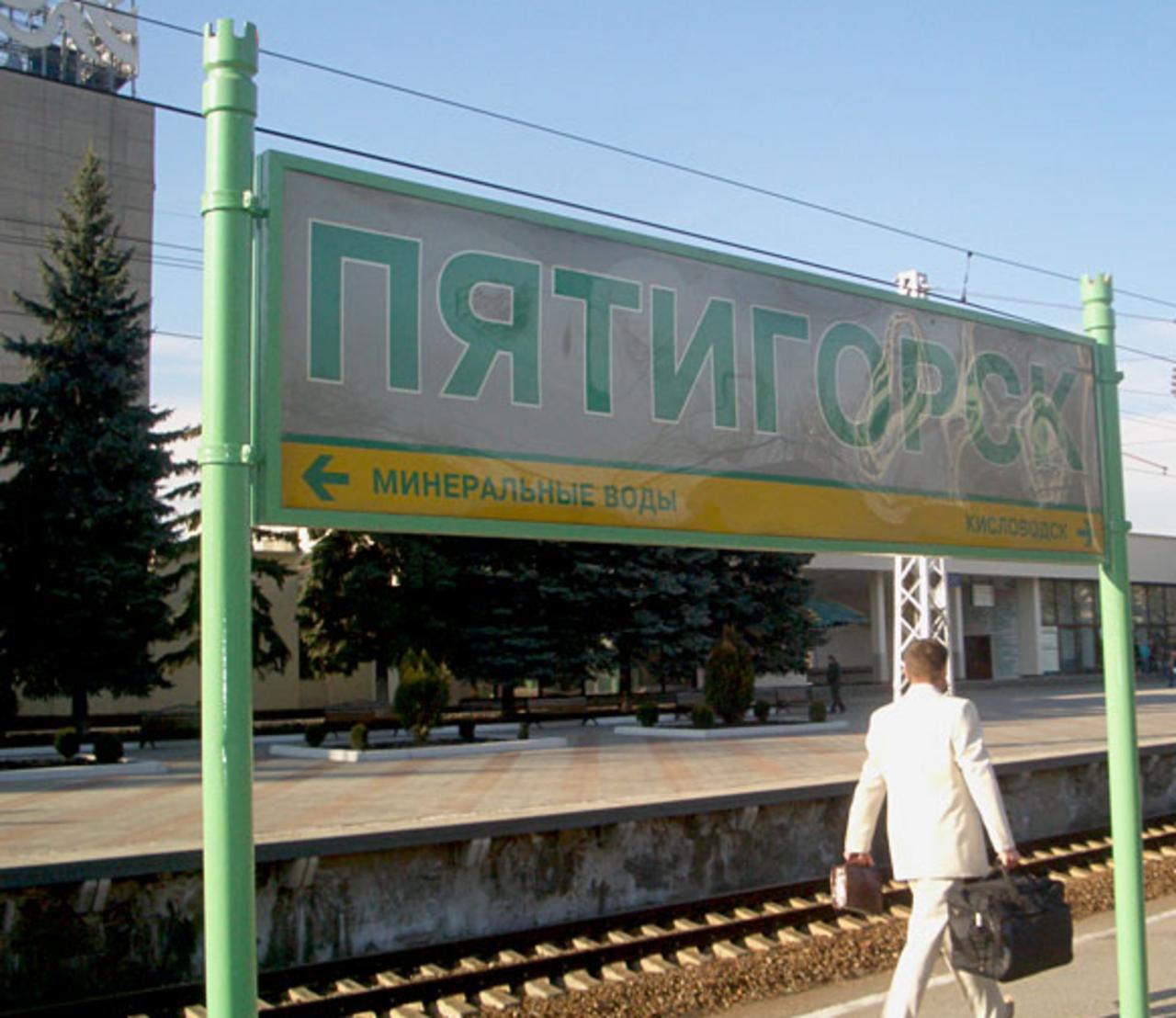 Билеты москва кисловодск 11 фотография