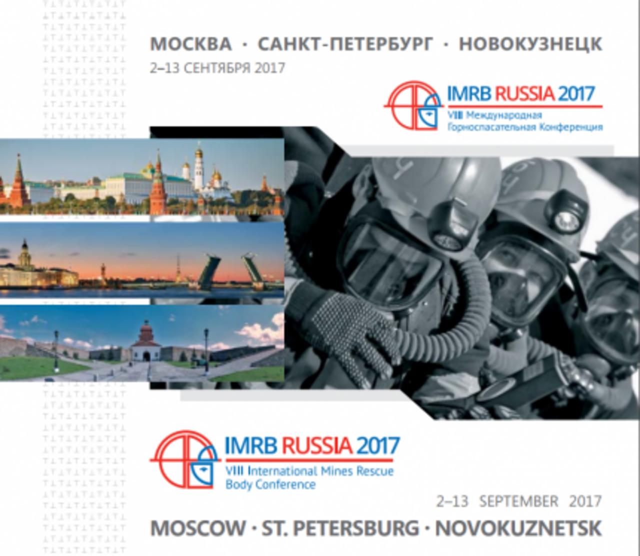 Международная конференция горноспасателей впервый раз пройдет в РФ
