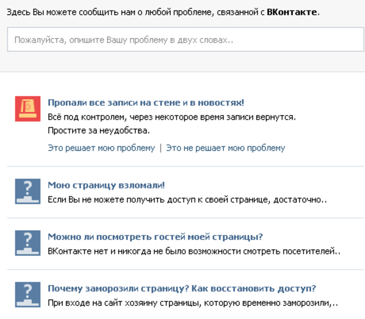 Как разморозить страницу в Контакте, если заморозили 55