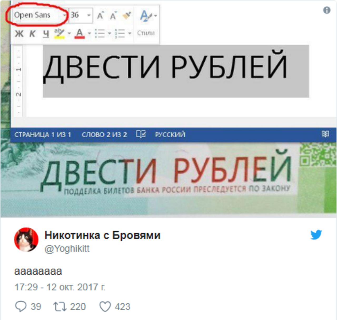 Новые рублевые банкноты создали при помощи шрифта отMicrosoft