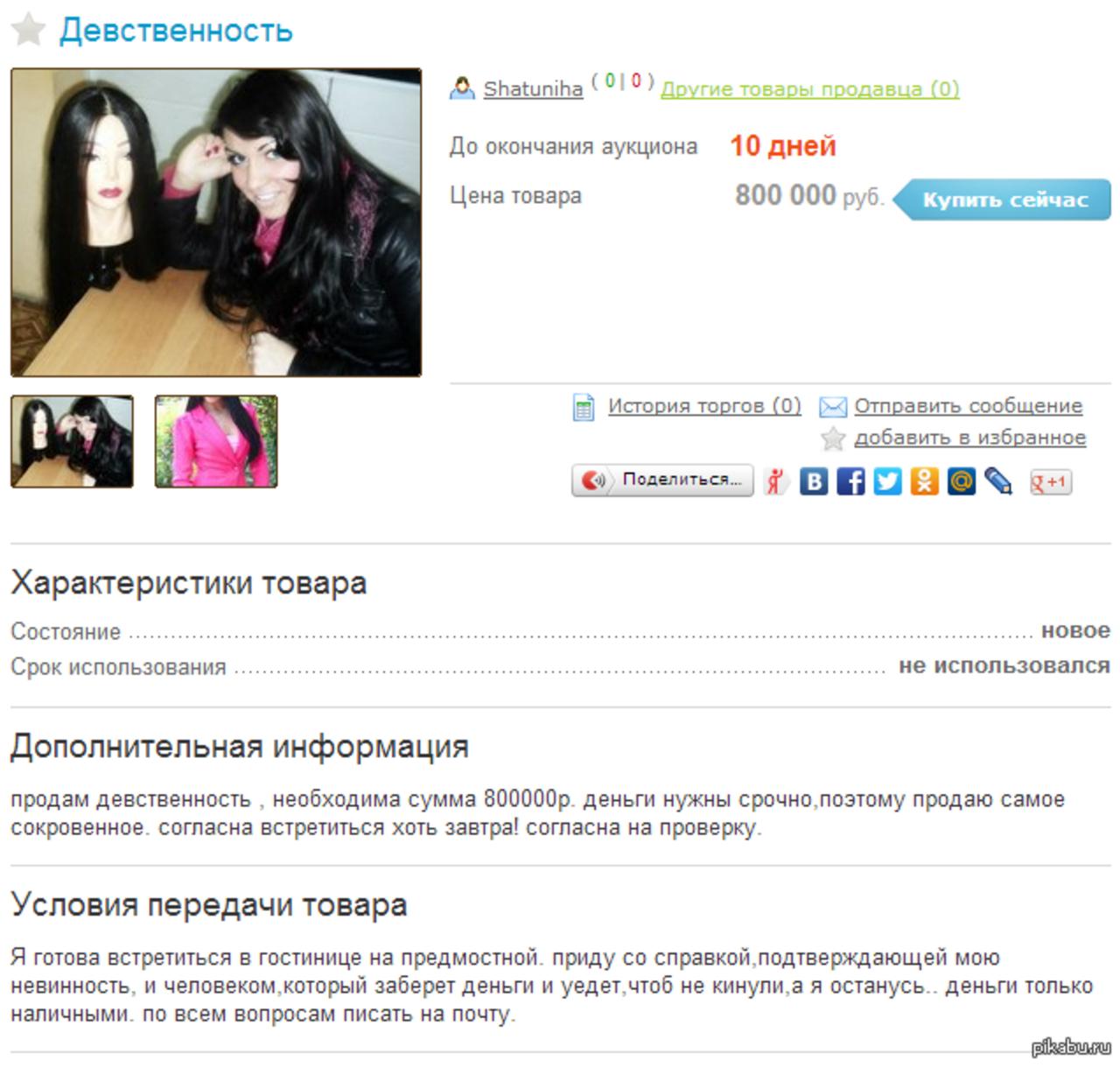 Проститутки за 2 тысячи рублей москва 8 фотография