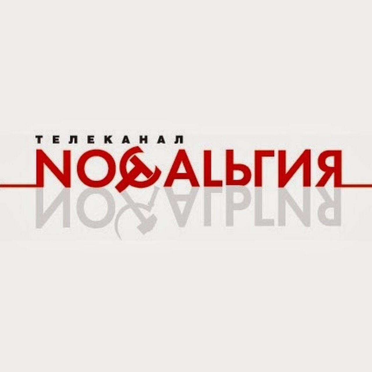 ВУкраинском государстве запретили канал «Ностальгия» из-за герба СССР влоготипе