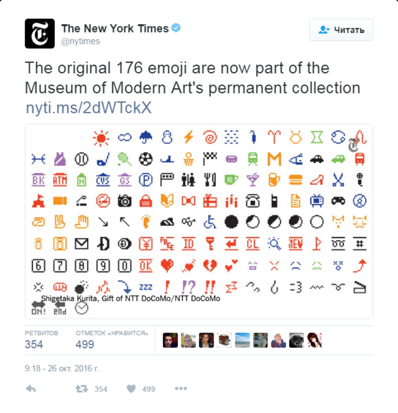Смайлики вошли вэкспозицию Музея современного искусства вНью-Йорке