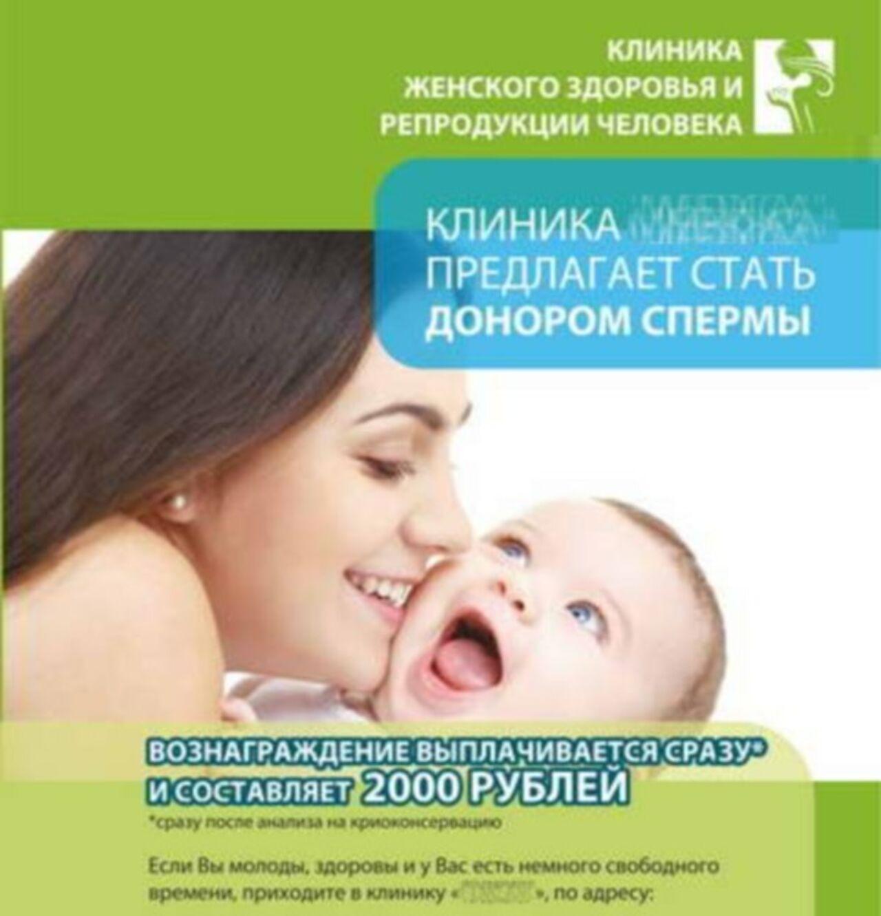 klinika-donorstva-spermi