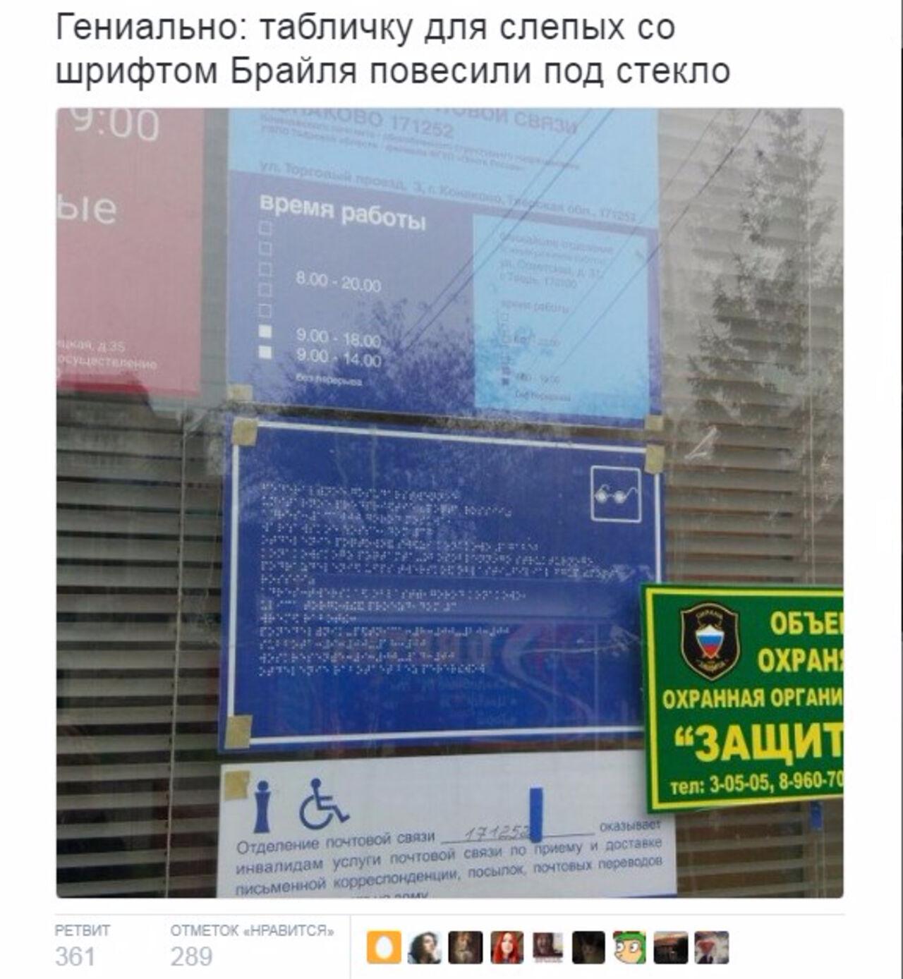Табличку для слепых повесили застеклом вотделении «Почты России»