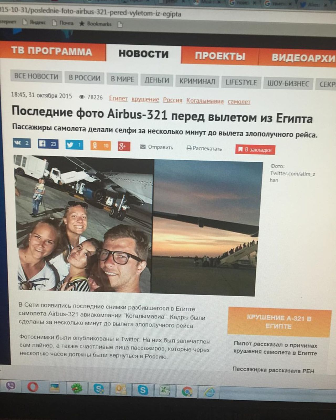 списки погибших авиакатастрофы в ростове на дону фото