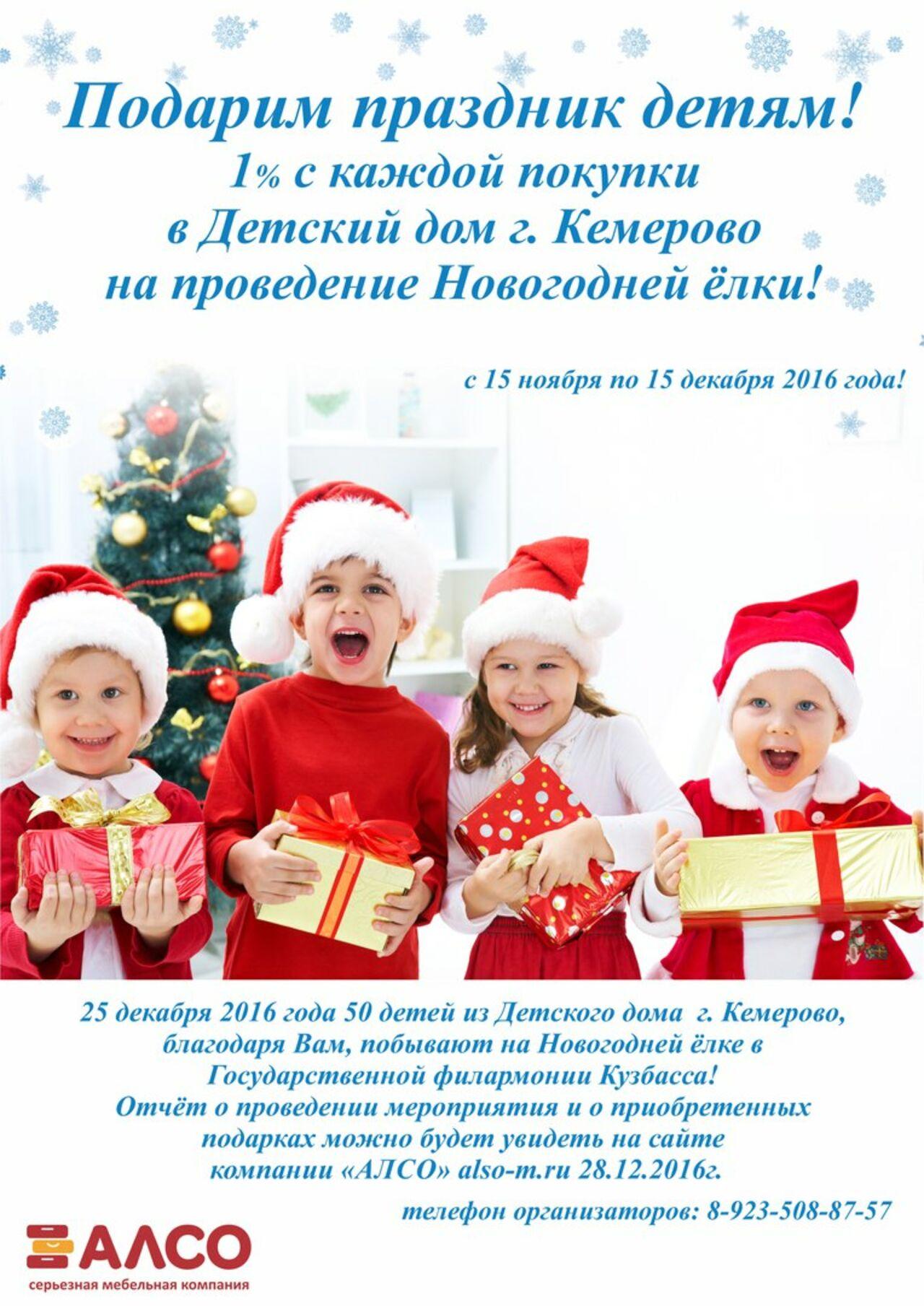 Сценарий нового года на дому детский