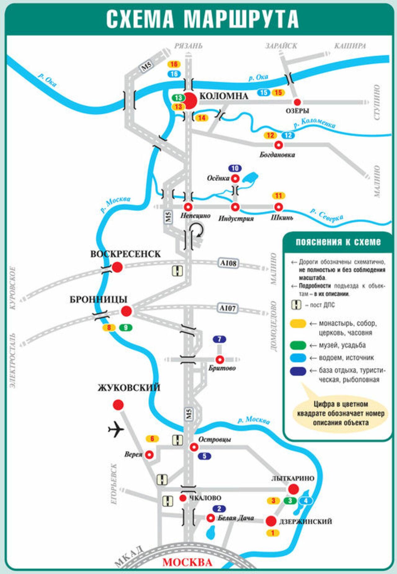 Схема дороги на коломну
