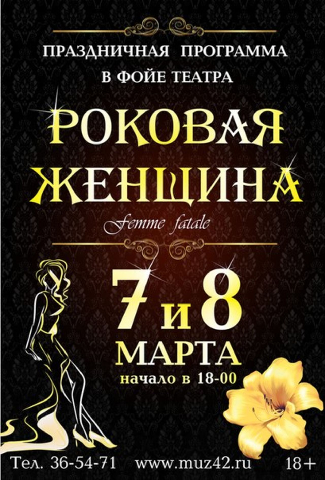 Продажа билетов в Кирове на концерты и спектакли  БилетКиров