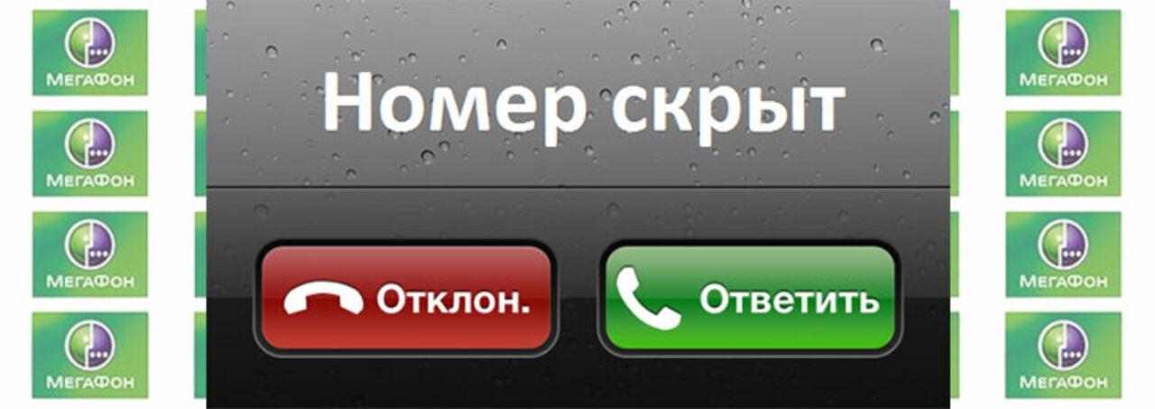 Как сделать невидимым номер телефона