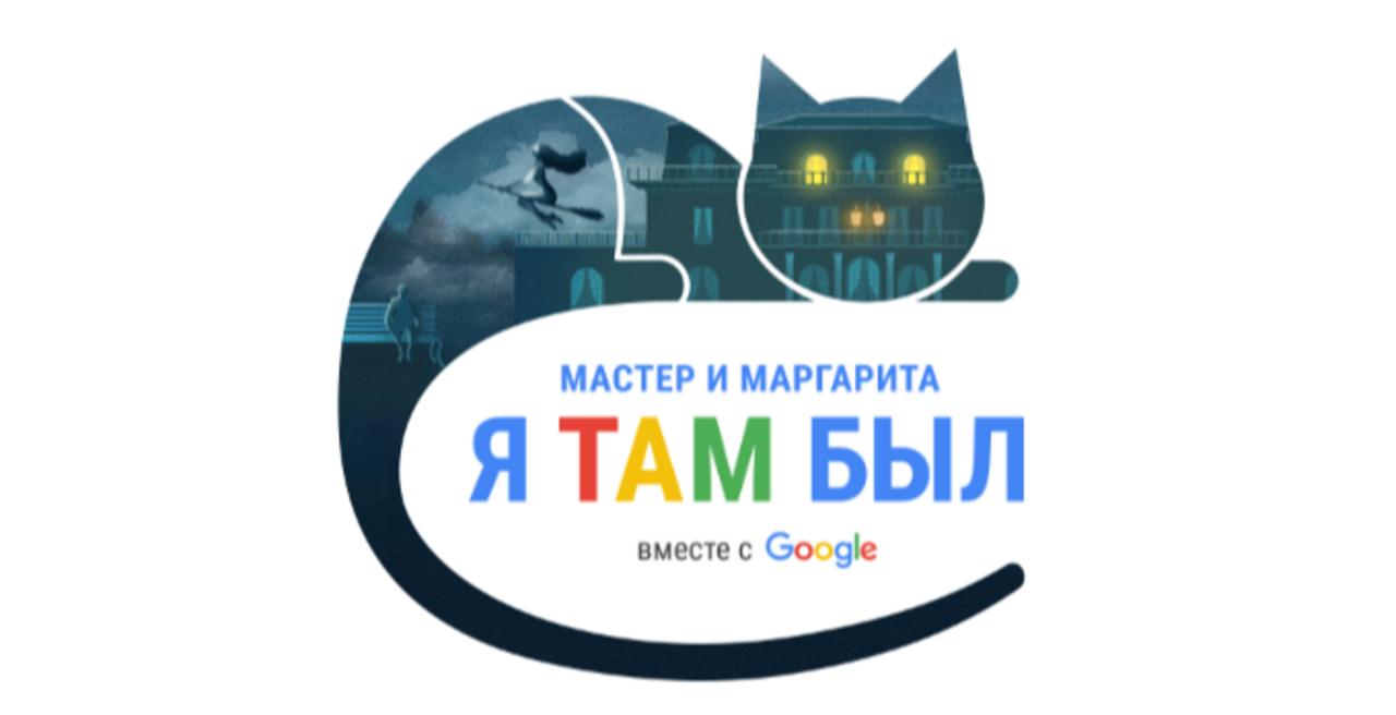 Компания Google запустила неповторимый проект пороману Булгакова
