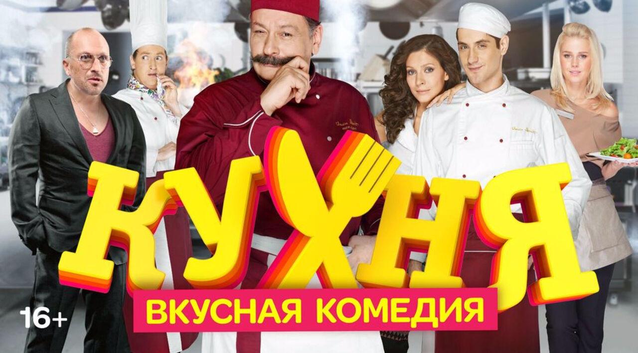 Канал СТС закрыл сериал «Кухня»