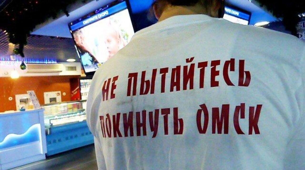Заиспользование фразы «Непытайтесь покинуть Омск» будут облагать штрафом накрупную сумму