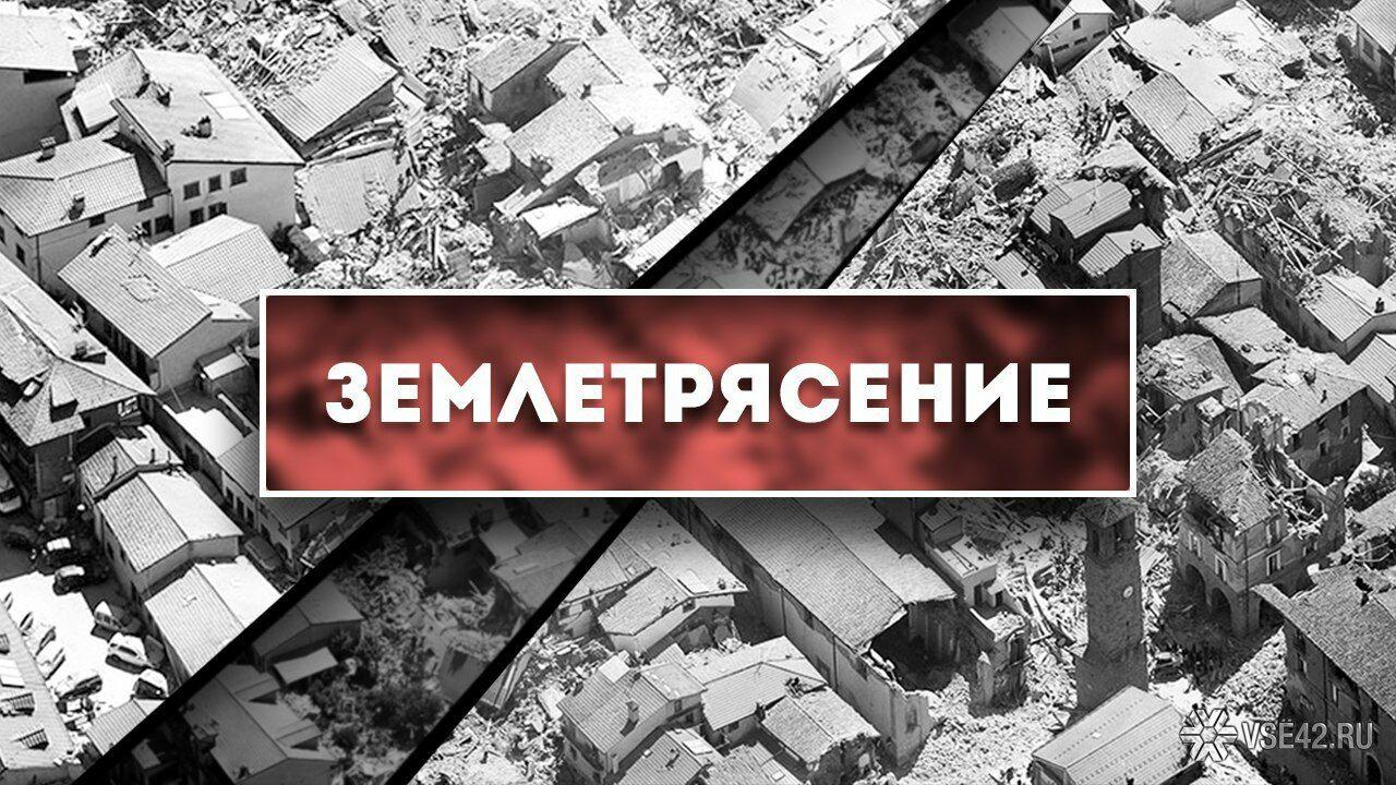 ВКузбассе случилось землетрясение магнитудой 3,8