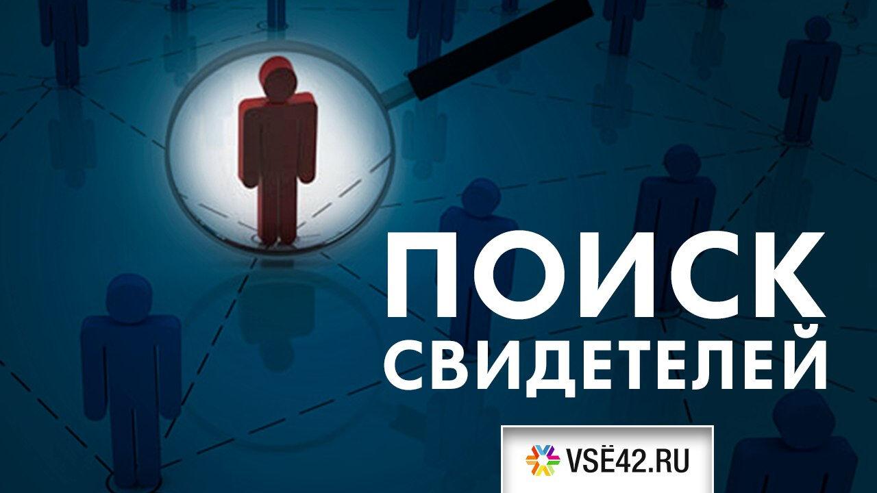 Полицейские разыскивают травмировавших ракетницей двухлетнюю девочку вКиселевске: возбуждено уголовное дело