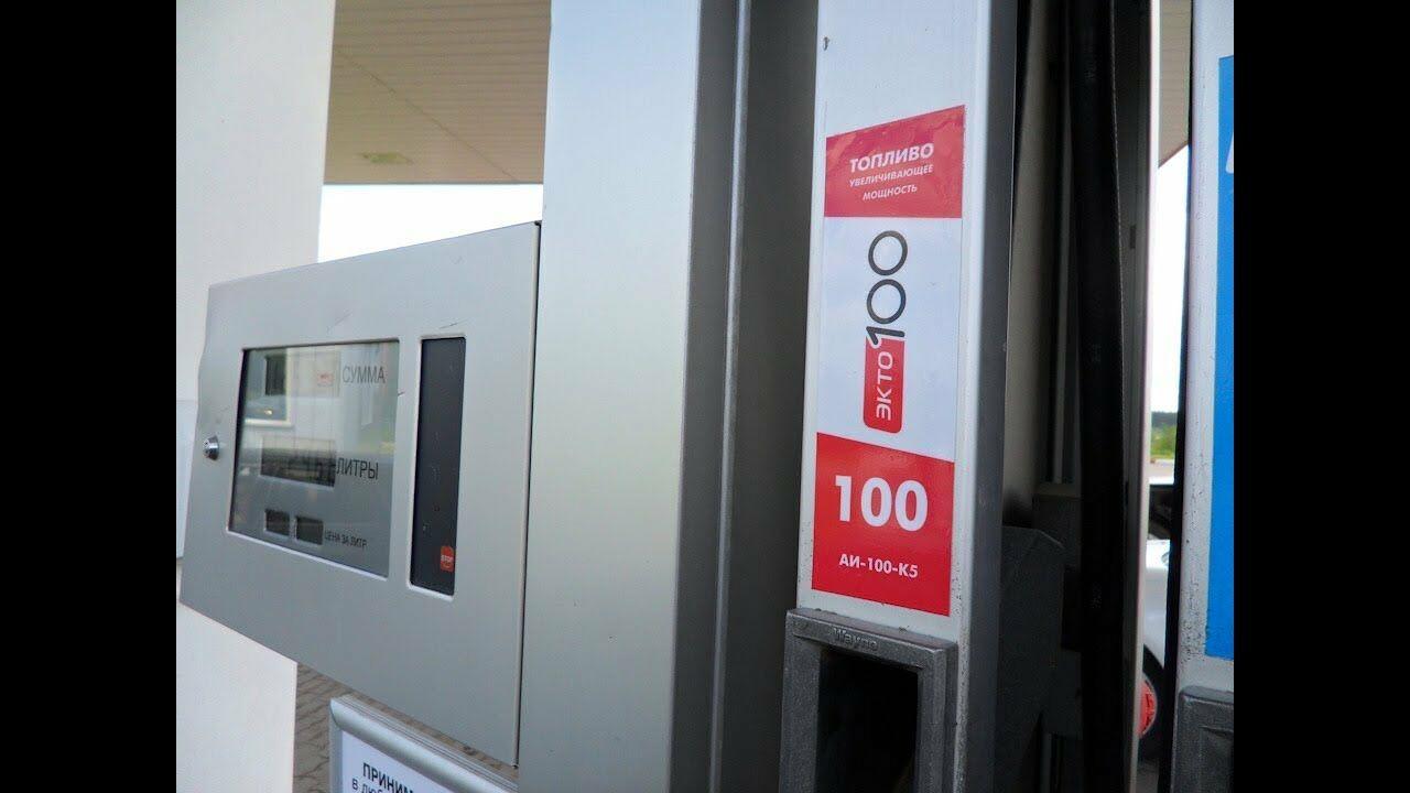 «Роснефть» объявила о начале выпуска бензина Аи-100