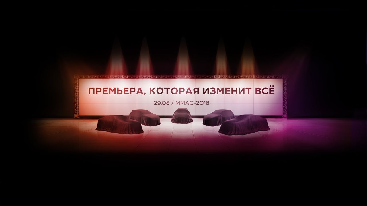 'АвтоВАЗ анонсировал премьеру пяти новых моделей на Московском международном автосалоне