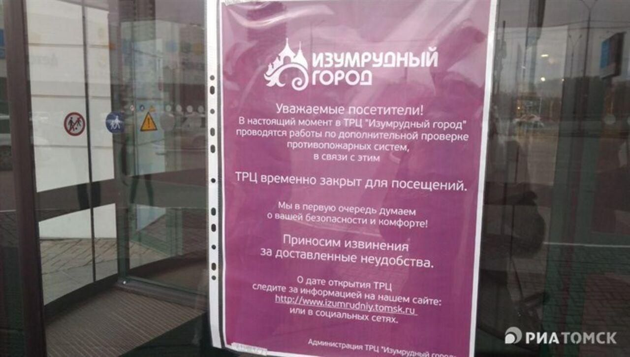 ВТомске продолжают закрывать торговые центры