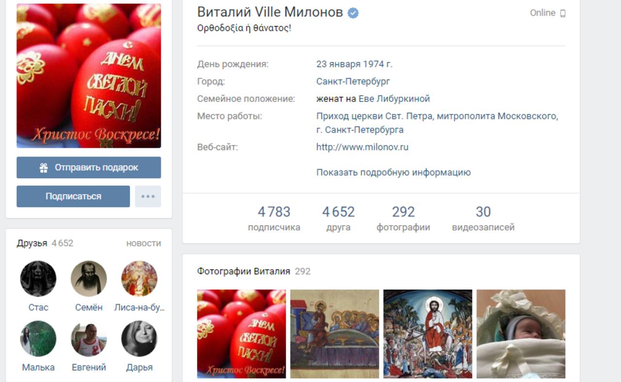 «Православие либо смерть!» В Российской Федерации депутата Государственной думы Милонова обвинили вэкстремизме