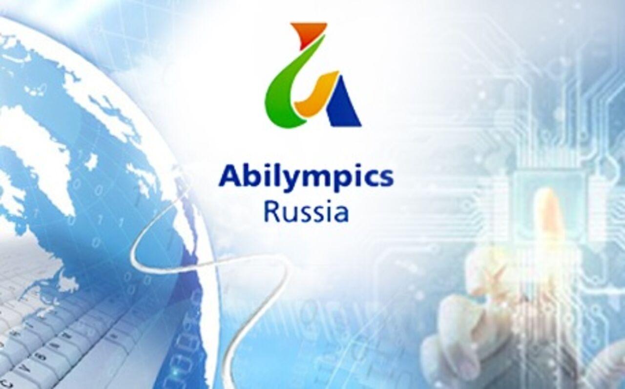 ВНовокузнецке пройдёт чемпионат экспертов синвалидностью «Абилимпикс-2016»