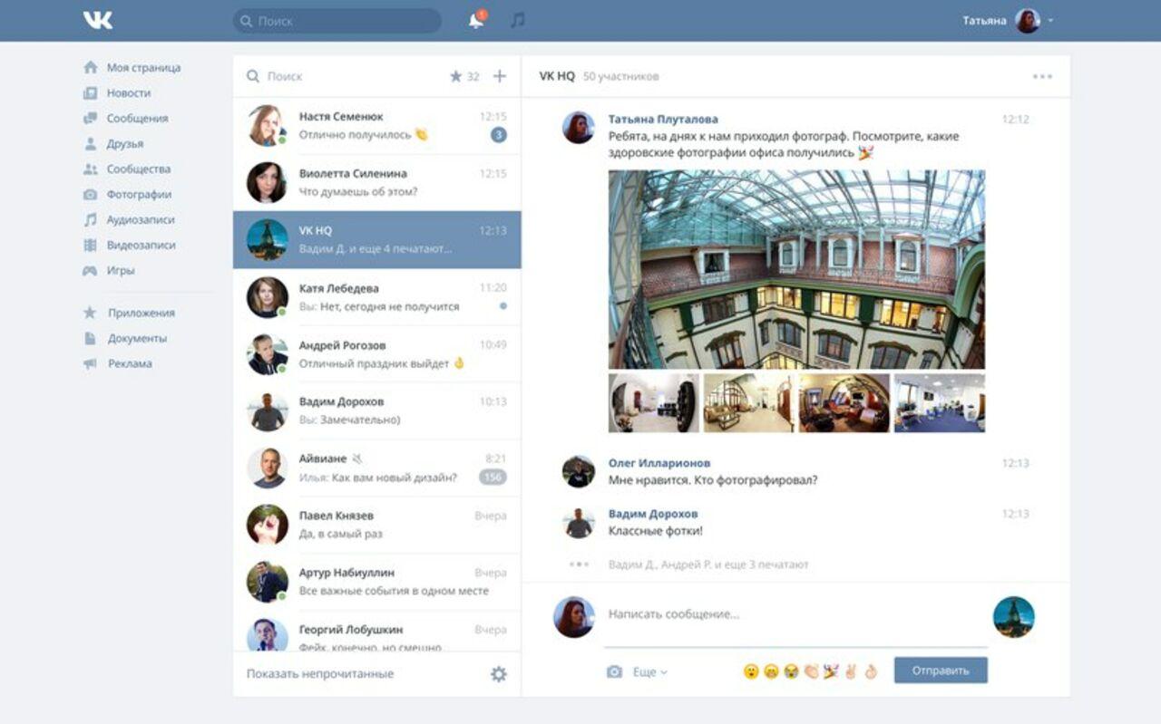 «ВКонтакте» изменил дизайн сайта для всех пользователей