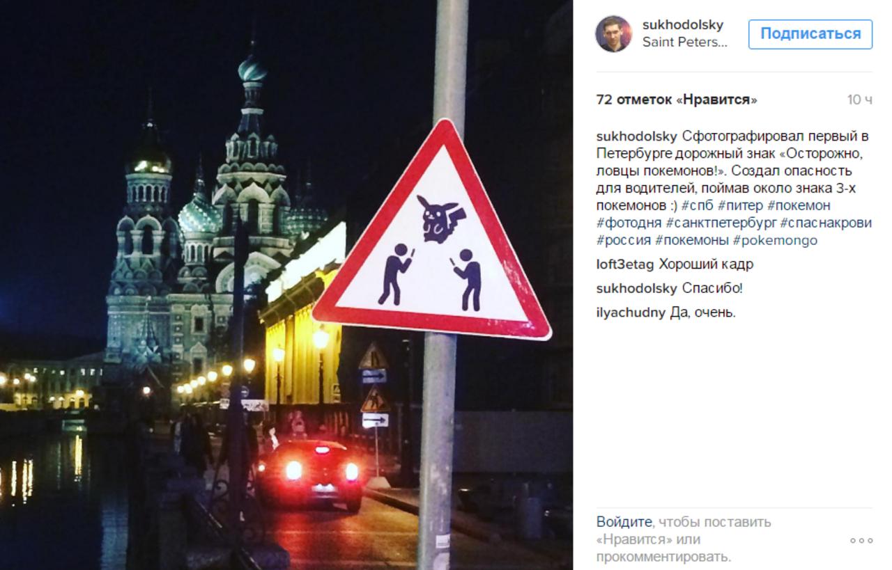 Знак «Осторожно, ловцы покемонов» демонтировали вПетербурге