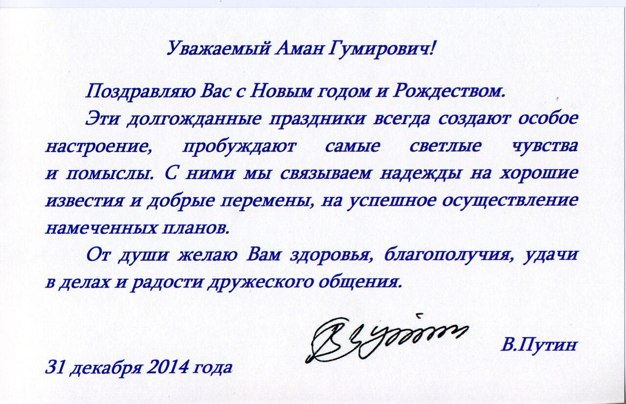 Текст поздравления президента с новым