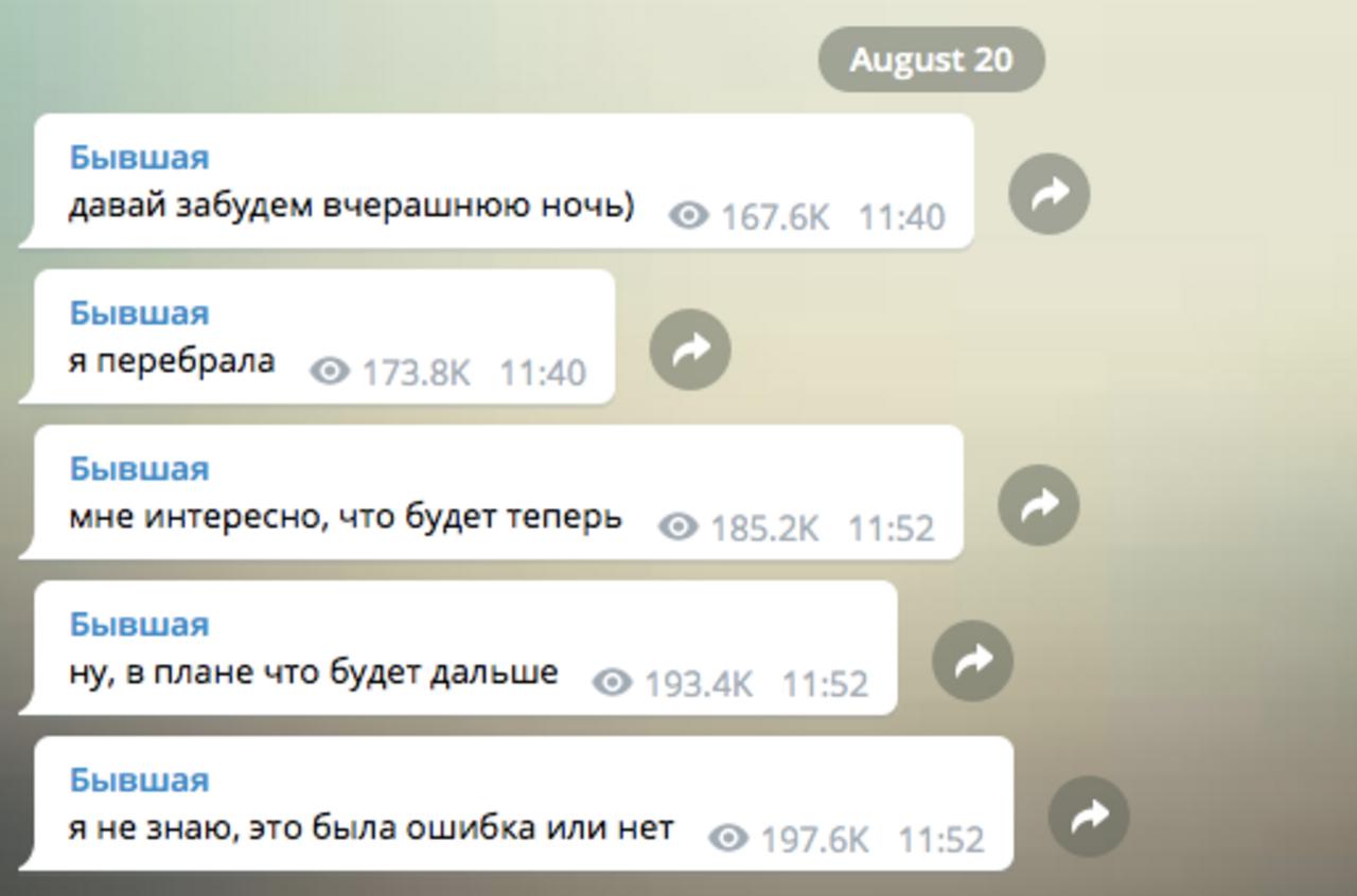 Telegram-канал «Бывшая» продали за млн. руб.