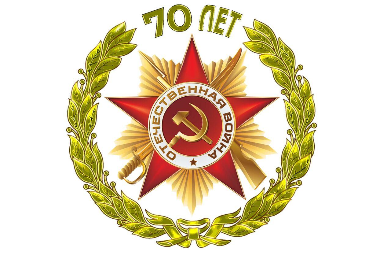 Картинки кузбасса 70 лет победы