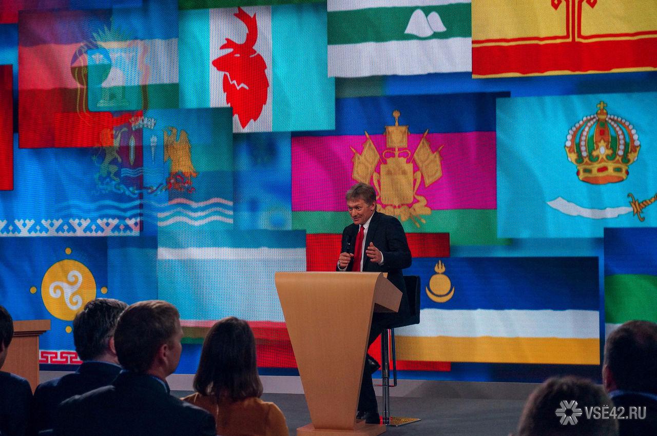 Песков: России необходимо сотрудничество с США в решении проблем в мире и регионе