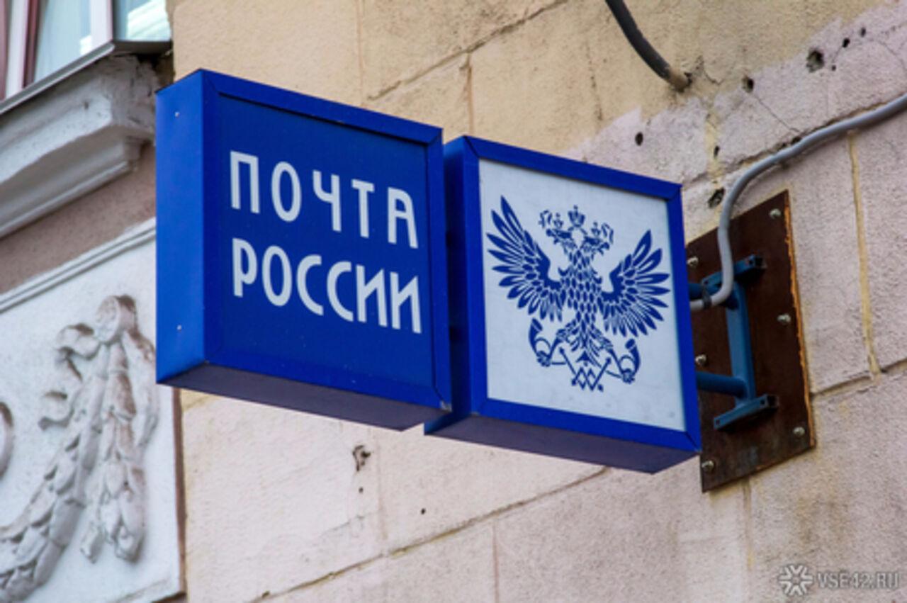 «Почта России» готовит платформу для дистанционной торговли и собственный платежный сервис