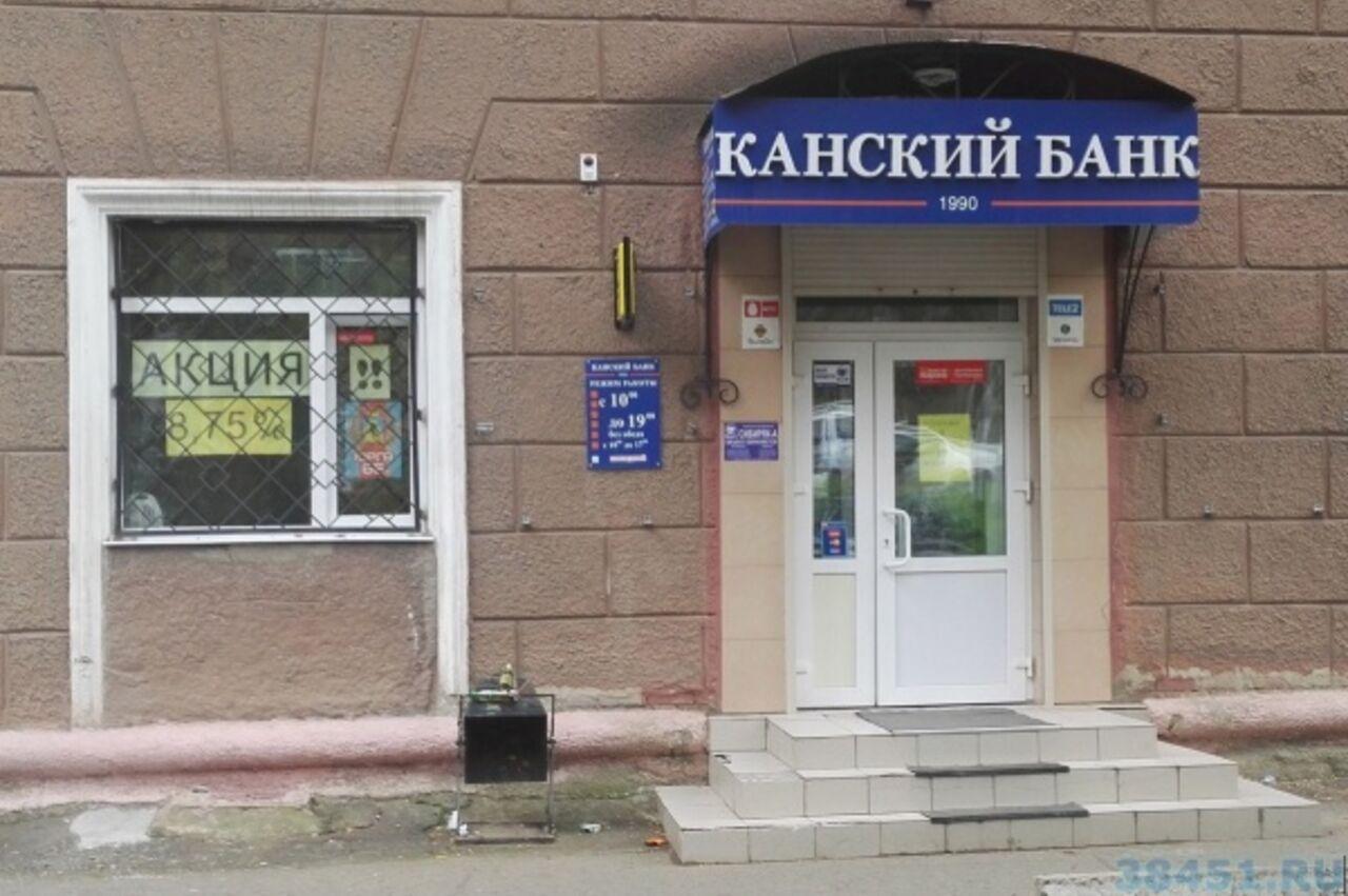 ЦБпотребовал признать банкротом банк «Канский»