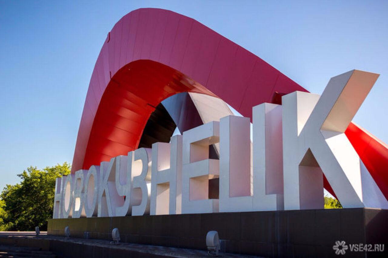 Новокузнечанин предложил переименовать родной город