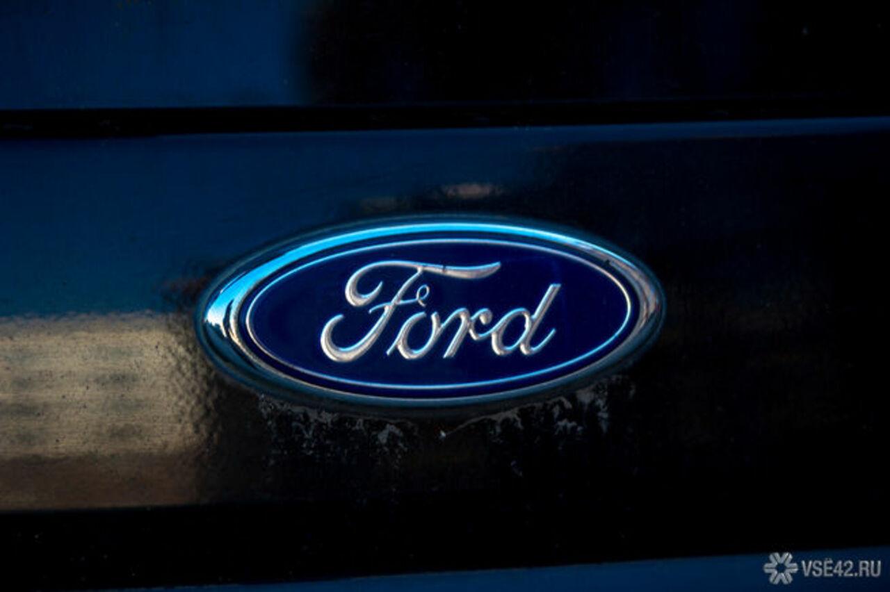 СМИ узнали опланах Форд уйти из Российской Федерации