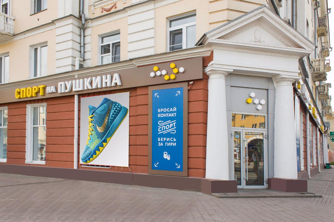 Магазины Г Пушкина