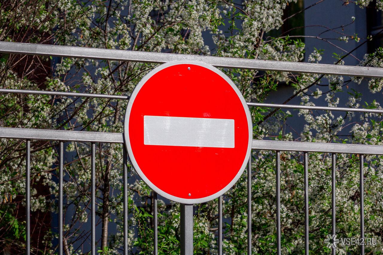 ВКемерове нанеделю закрыли проезд поулице Арочной
