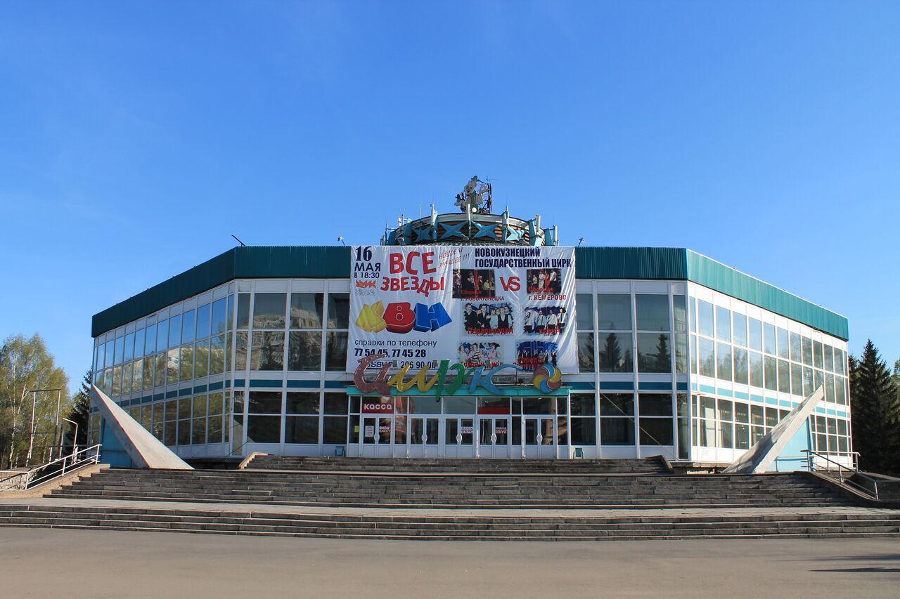 Сотрудникам новокузнецкого цирка не выплачивают заработную плату из-за провальных программ