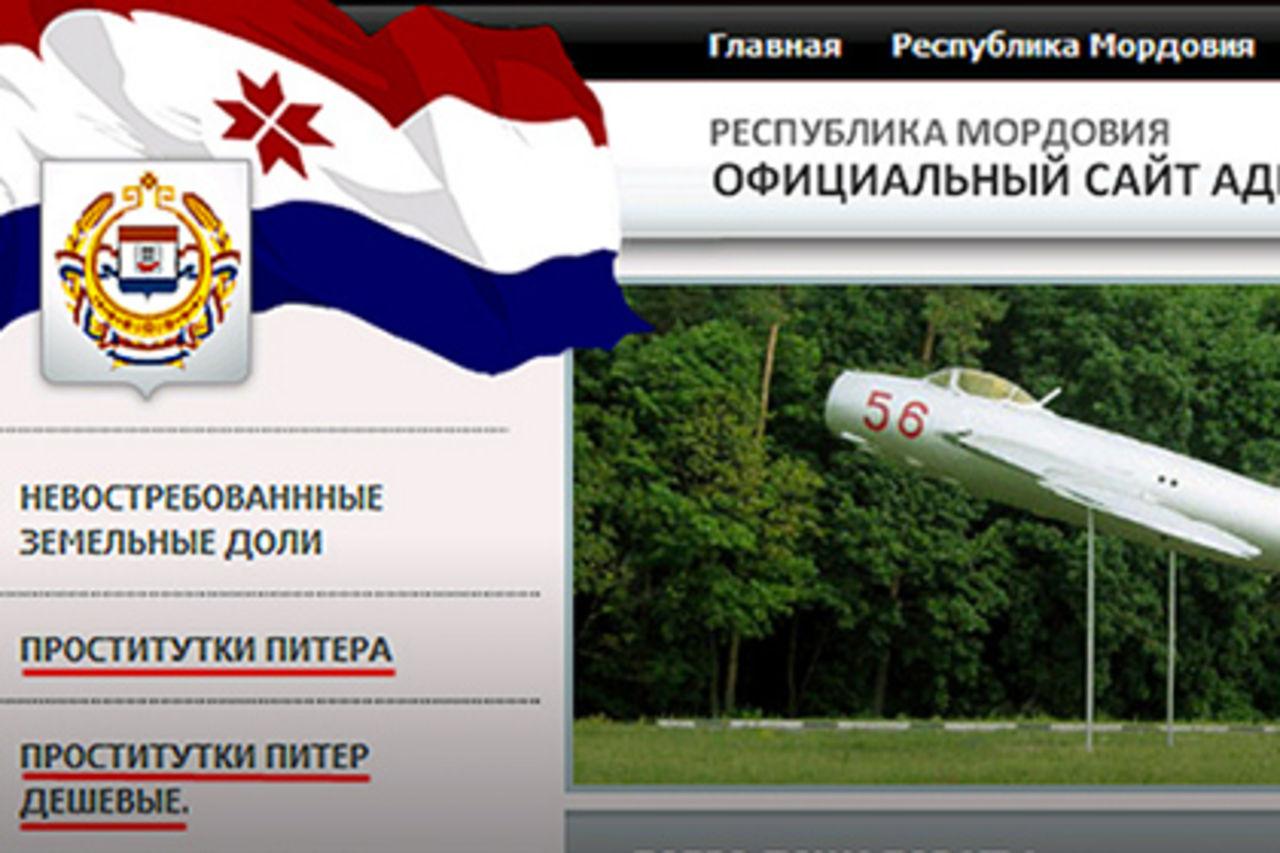Насайте администрации района Мордовии обнаружили рекламу проституток