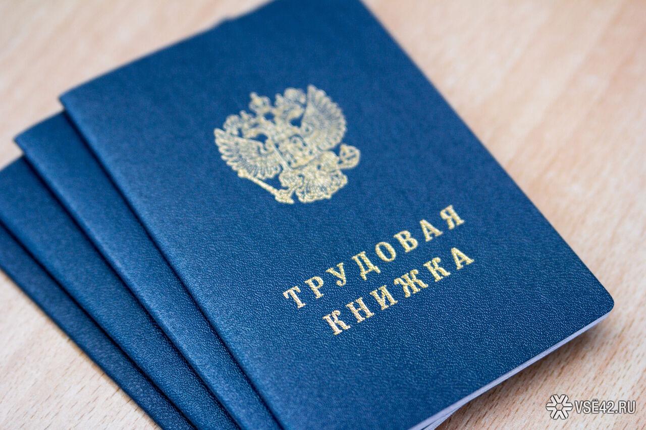 Кузбасс попал вТОП-5 регионов Сибири поуровню занятости населения