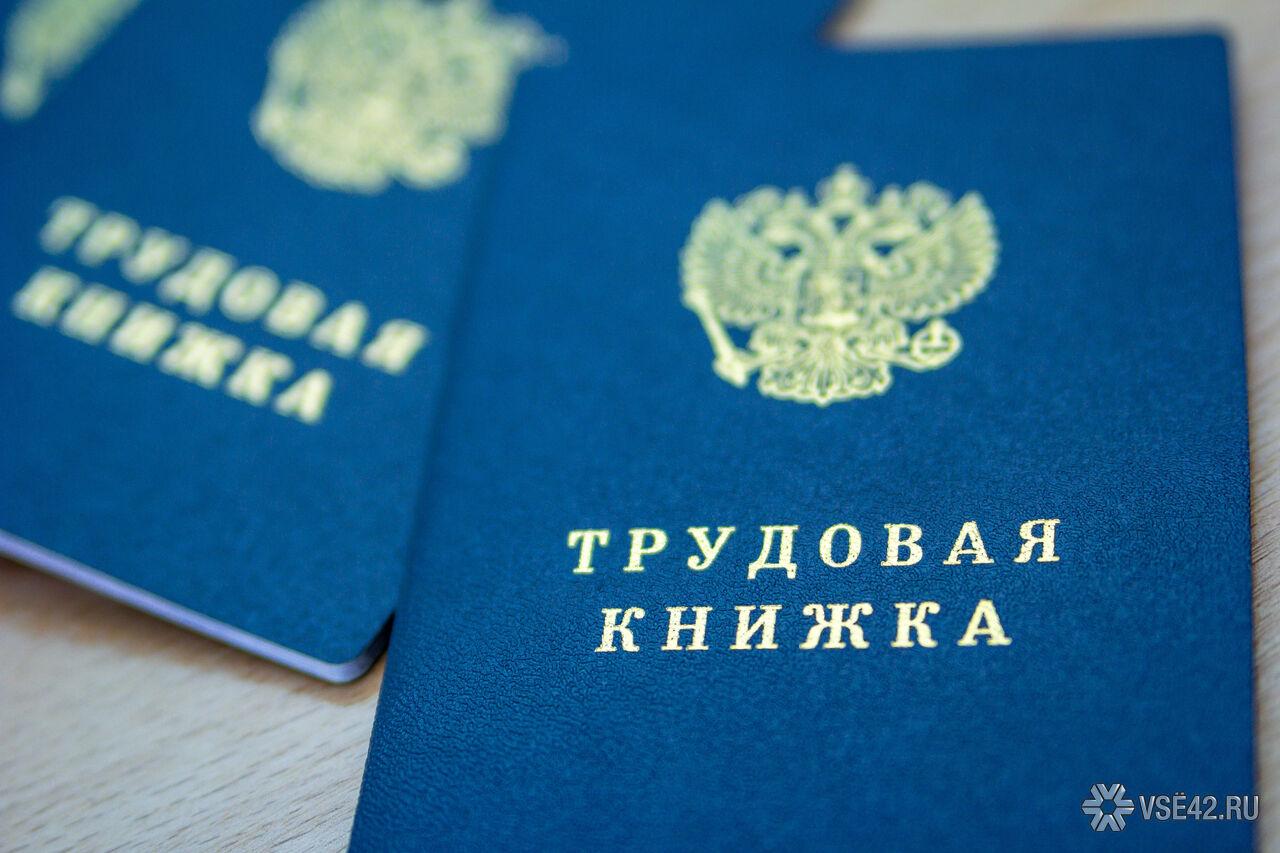 ВКузбассе замесяц стало менее нигде неработающих