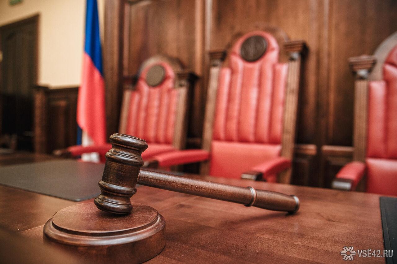 Председатель Арбитражного суда Кемеровской области ушел вотставку