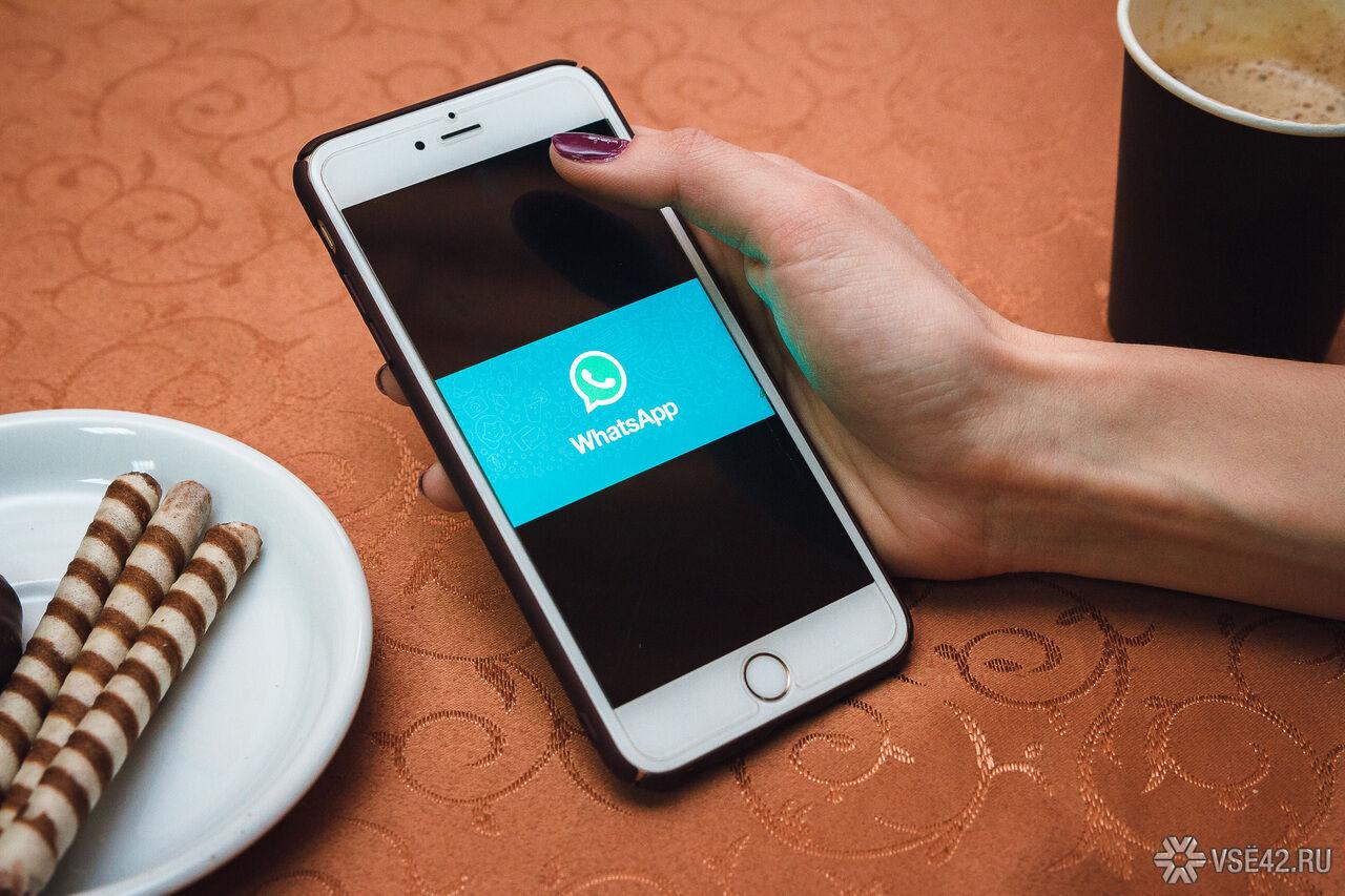 WhatsApp остается наиболее популярным мессенджером в РФ