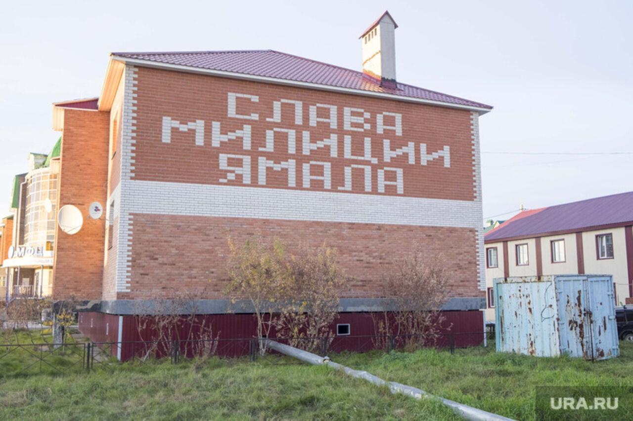 Задержанный замерз насмерть, пока полицейские подчеркивали  Новый год— Ямал