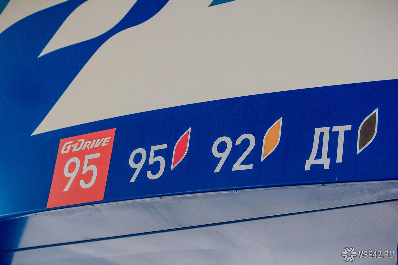 Нефтяные компании зафиксируют цены набензин науровне конца мая— Козак