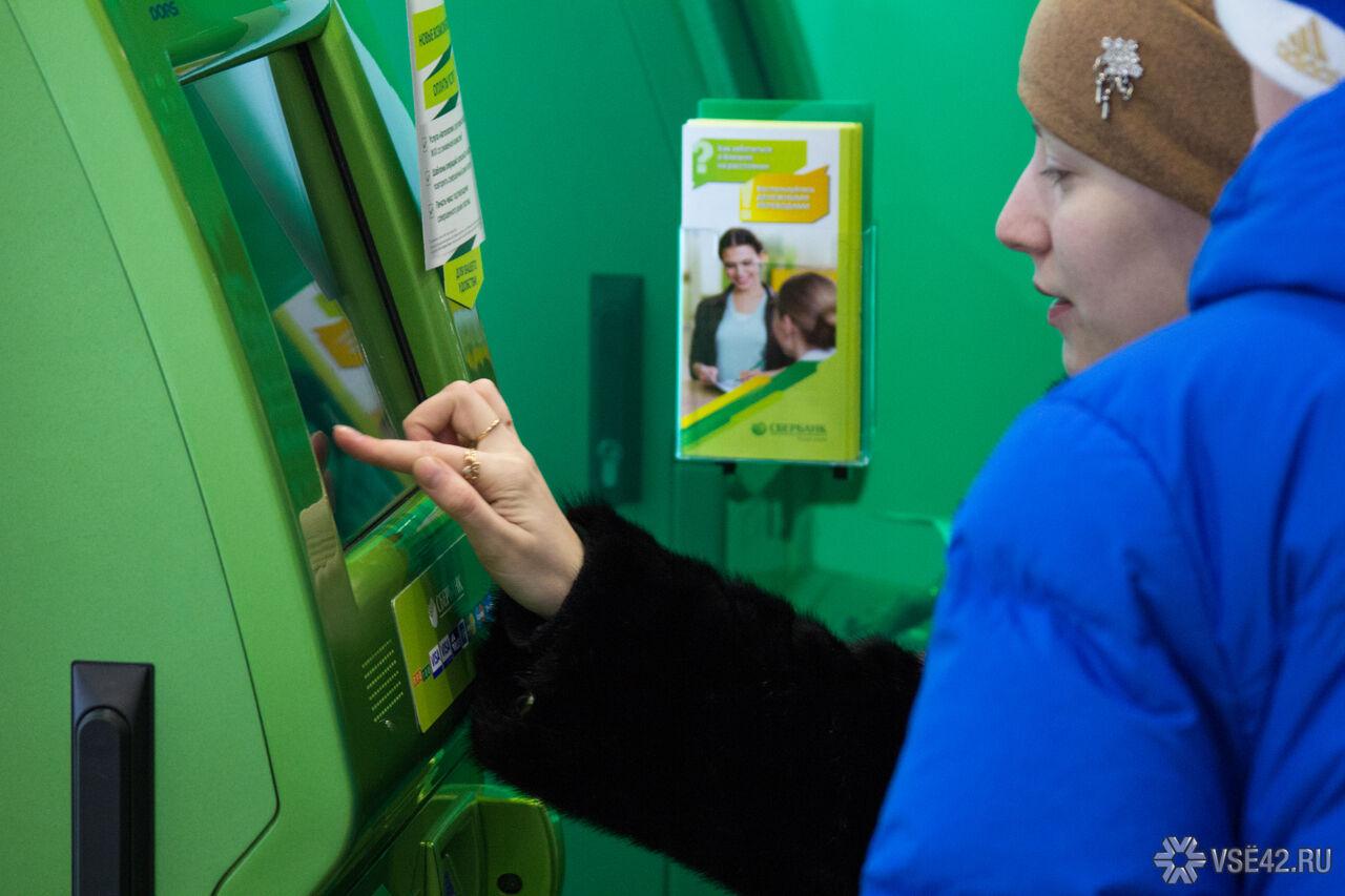 Сберегательный банк «похоронил» сибирячку изаблокировал еекарту