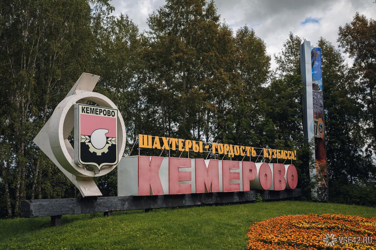 Власти Кемерова проверяют информацию опропавших впожаре детях-сиротах