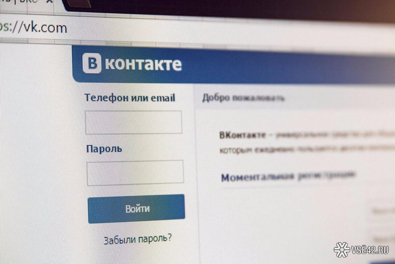 Из-за внутренней ошибки'ВКонтакте пользователи на некоторое время получили служебный доступ к функциям социальной сети