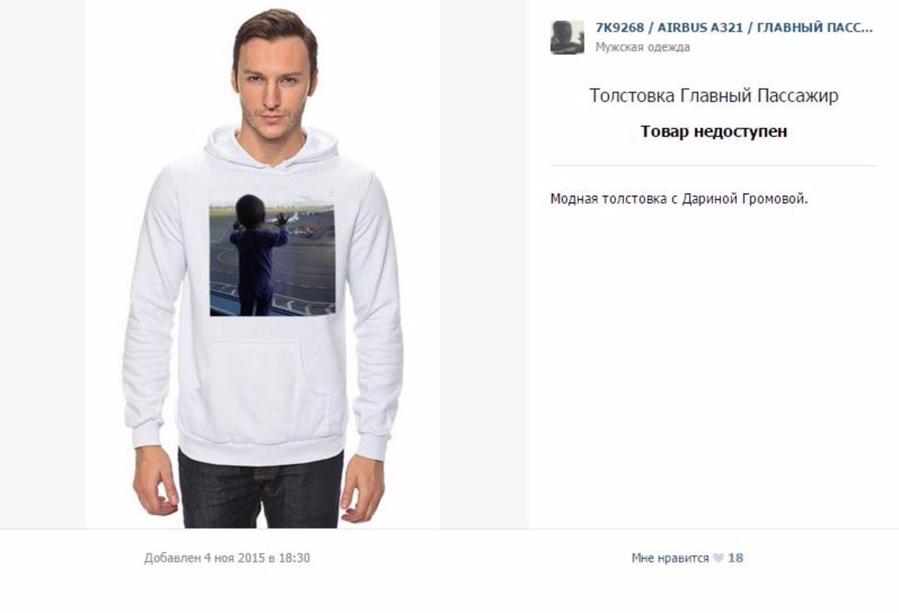 Руководство «ВКонтакте» запретило торговать в социальной сети вещами с фотографиями погибших в крушении лайнера А321